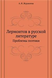 Lermontov V Russkoj Literature. Problemy Poetiki (Russian Edition) download epub
