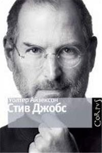 Steve Jobs Biography In Russian download epub