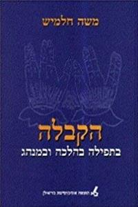 Kabbalah in Liturgy, Halakhah and Customs download epub