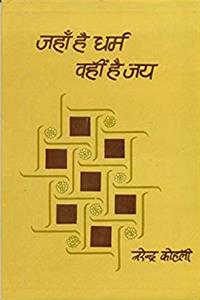 Jahām̐ hai dharma, vahīṃ hai jaya (Hindi Edition) download epub